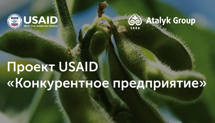 USAID-Atalyk sire